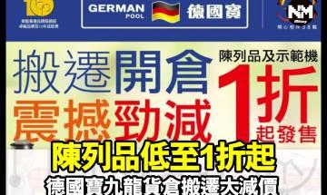 【#早買早享受】德國寶九龍貨倉由2020年9月11至20日期