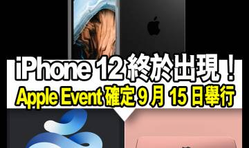 【我係果粉】早前一直傳聞延期至10月中舉行嘅Apple Ev