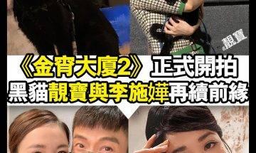 【#煲劇人生】靚寶埋位開工拍《金宵大廈2》!