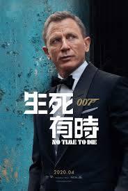 《007:生死有時》宣傳海報