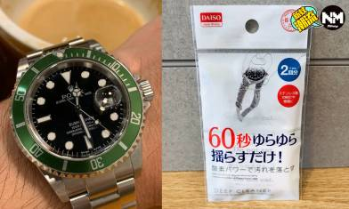 Rolex專門清潔劑DAISO有售 勞力士綠水鬼、Datejust錶友懶人恩物