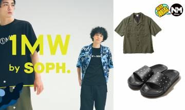 GU 與 SOPH. 聯乘企劃「1MW by SOPH.」載譽歸來 10月2日香港全線分店開售