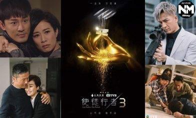 《使徒行者3》1-37集劇情預告、人物角色關係 預告驚見「釘姐」佘詩曼已死?! 煲劇人生