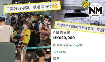 【PS5炒價】開訂首日 PS5炒價高達50萬!#內地機迷:識買梗係買港版