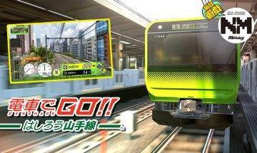 【電車GO】免費有得玩!手機版《電車GO!!》唔只PS4、Switch先有 內文有Link