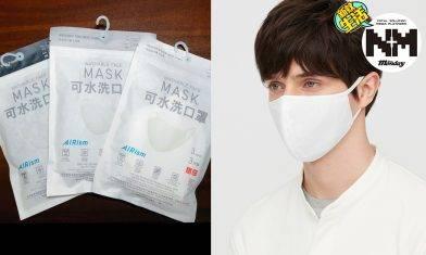 【Uniqlo口罩】Uniqlo推出AIRism口罩香港開賣! 記者實測 可水洗、BFE 99% 一包3個$79