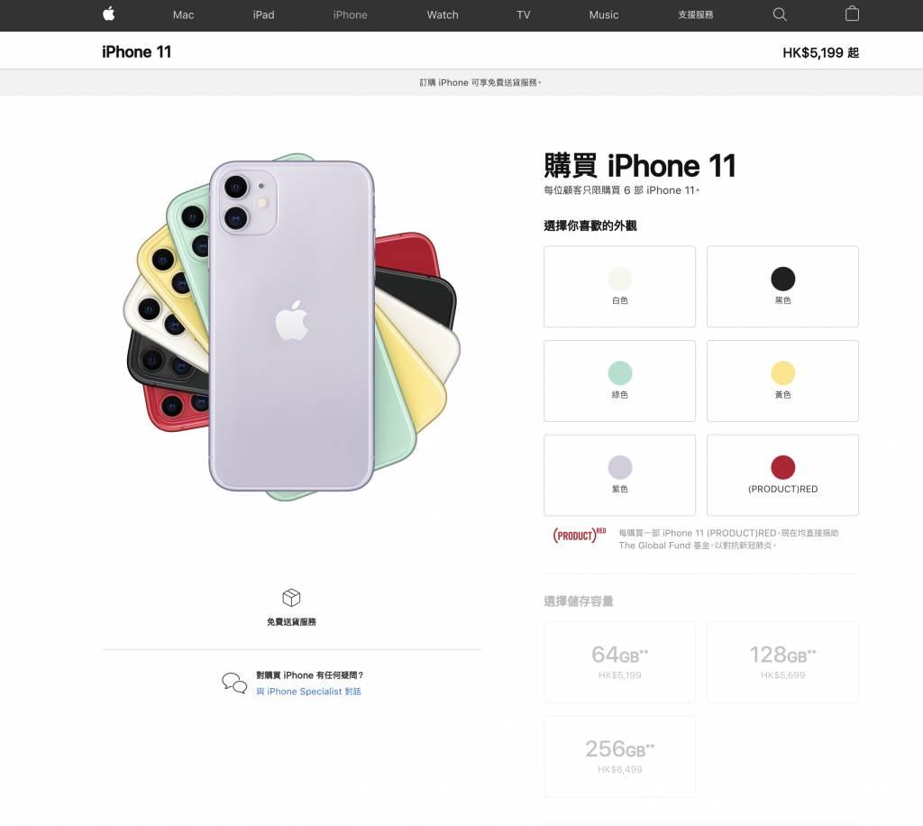 iPhone11/XR減價促銷最多減0元 iPhone 11 Pro官網下架!