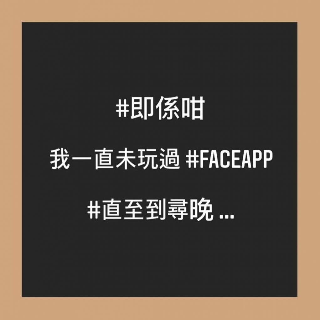 張敬軒近日追趕潮流,首次跟網友大玩變臉應用程式(FaceApp)(圖片來源:hinscheung@instagram)