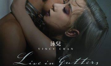 【#頭號粉絲】泳兒Vincy Chan「Live in Gu