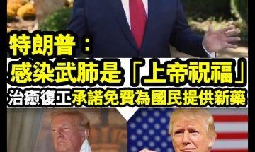 【#時事新聞台】特朗普宣布復工!