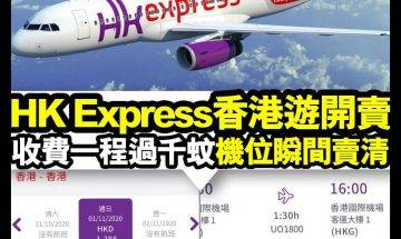【#時事新聞台】到底香港人有幾鍾意飛?