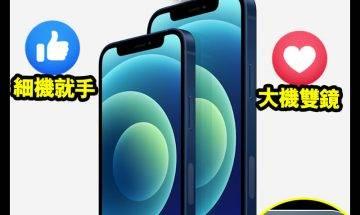 【#我係果粉】iPhone 12系列正式發布!