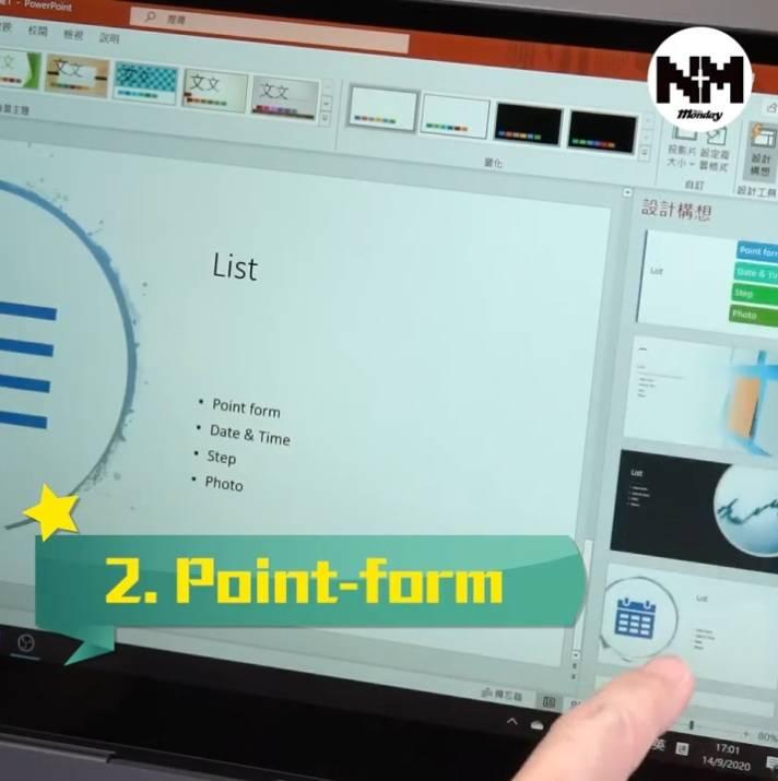 【Powerpoint教學】用Office 365快速整靚PowerPoint!設計構想1秒搞掂!