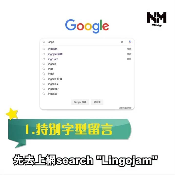 先到上網search 「Lingo Jam」
