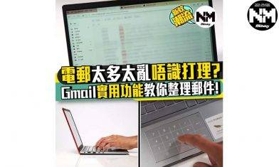 Gmail教學 Gmail 8大實用隱藏秘技 教你輕鬆整理郵件