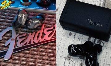 【Fender TOUR】Fender全無線入耳鑑聽耳機Fender TOUR   結他界頂尖品牌再進化