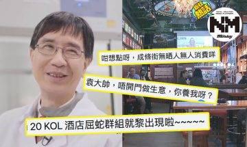 【新冠肺炎疫情】政府擬將再次關閉酒吧  酒吧店主:唔公平!係咪想我死?