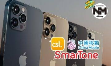iPhone 12上台優惠懶人包!一文睇晒4大電訊商5G月費計劃 CSL / 3HK / SmarTone / CMHK 附平均月費!(不斷更新)