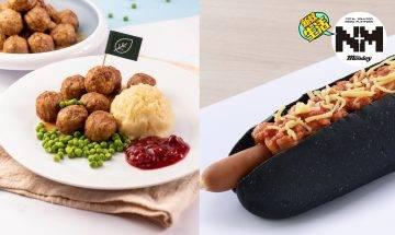 Ikea推創新另類美食!嘢食都可以可持續發展 竹炭熱狗、素肉丸登場