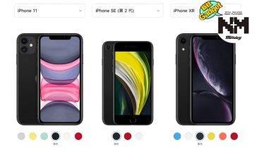 iPhone11/XR減價促銷最多減$900元 iPhone 11 Pro官網下架!