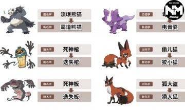 Pokemon簡中版避用禁字部份精靈需再次改名 網友:咁毒氣雙子之後叫咩?!