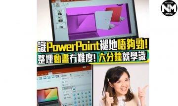 【Powerpoint教學】9招Powerpoint技能、褪地整動畫冇難度!