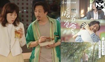 鄭中基由無賴變住家男 為ViuTV 拍攝新劇《暖男爸爸》做男主角