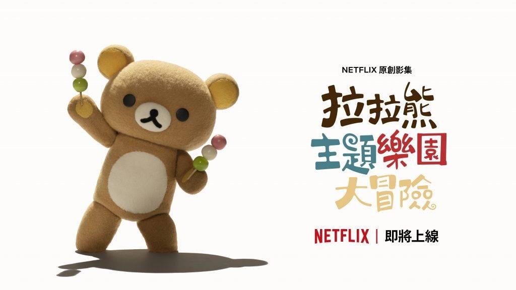 Netflix 2020線上動漫祭 《極道主夫》、《天空侵犯》16部原創動畫作品