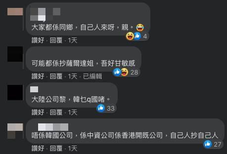 【原神】網民:韓乜國,明明自己人抄自己人(圖片來源:討論區截圖)