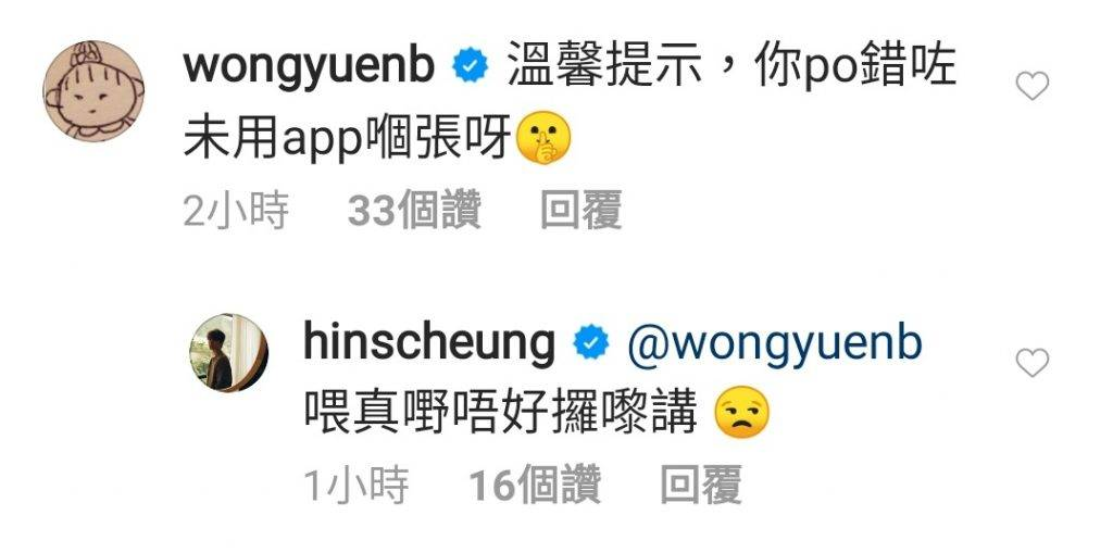 王菀之表示:「溫馨提示,你po錯咗未用app嗰張呀」(圖片來源:hinscheung@instagram)