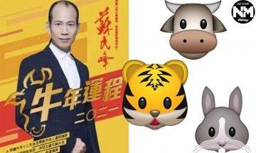 蘇民峰2021年屬牛、虎、兔運程篇-屬牛易有損傷、屬虎桃花運排行第一