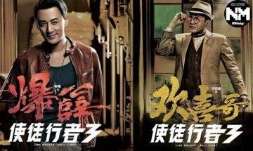《使徒行者3》線上看 騰訊視頻10月12日搶先播放 14位角色海報正式曝光!