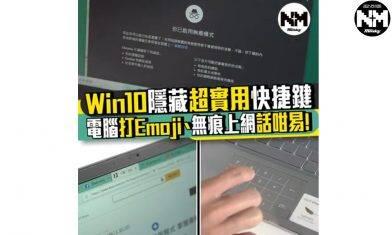 10招Windows10快捷鍵教學 上網+文書極速變精英!