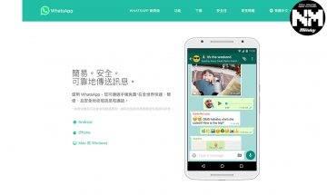 WhatsApp網頁版即將推出新功能 支援語音通話及視像通話