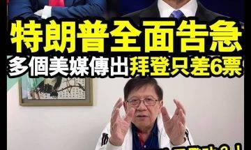 【#時事新聞台】唔通「天選之人」都要輸?!