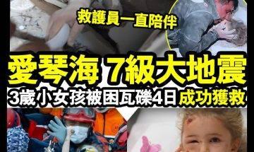 【#時事新聞台】活著,就有希望。3歲小女孩被困瓦礫4日,成功