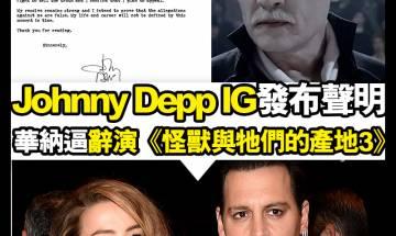 【#食住花生等睇戲】Johnny Depp辭演葛林戴華德!