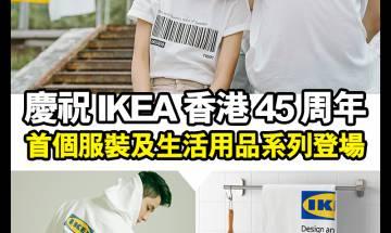 【#早買早享受】為慶祝IKEA香港店45周年,首個服裝及生活