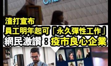 【#時事新聞台】渣打銀行宣布,明年起員工可選擇「永久彈性工作