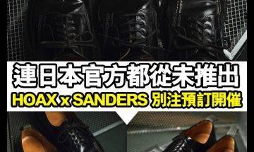 【#早買早享受】百年製鞋老牌SANDERS,多年來為英國軍方