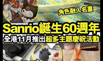 【#買了球鞋再買玩具】原來Sanrio家族經已60週年喇!