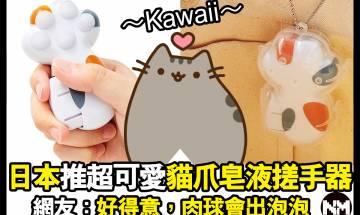 【#早買早享受】日本超可愛貓爪皂液搓手器!