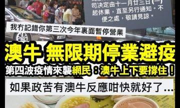 【#時事新聞台】好多人都係真心為香港!
