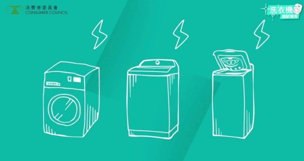消委會洗衣機|洗衣機18款中只有9款較潔淨 前置式/葉輪式/頂揭式邊款最慳錢?