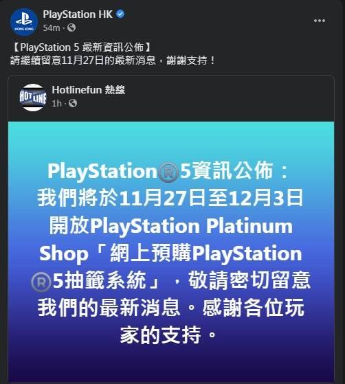 PS5(PlayStation5)香港行貨今發 傳11月網上再售 轉售回收價曝跌最平00?