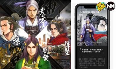 《新火鳳燎原-亂世英雄》 2020年全新3D⼿遊 App Store獨家發佈外傳漫畫