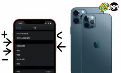 iPhone 12 / iOS 14 功能小技巧教學 簡易重開關機 暫時停用 Face ID 轉密碼解鎖