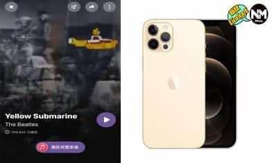 iPhone音樂辨識  iOS 14.2音樂辨識技術 Shazam有歌曲辨識、音樂歌名搜尋功能