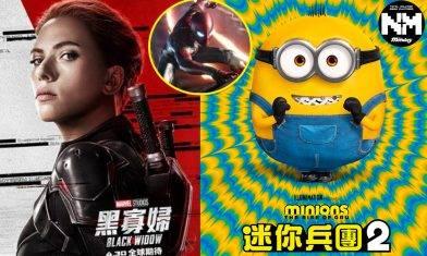 電影推薦2021|Marvel《黑寡婦》、《自殺特攻隊2》、《迷你兵團2》等電影上映時間表(不斷更新)