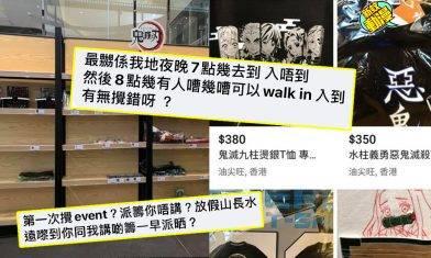 鬼滅之刃 香港官方授權期間限定店事件簿!粉絲震怒:又唔一早話派籌入!無籌都有得入、貨品被搶購炒賣